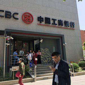 ICBC bank  photo