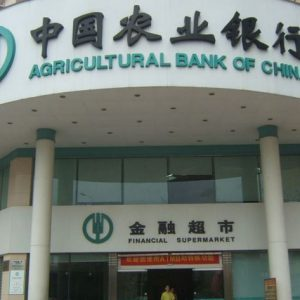 bank of agricultural photo